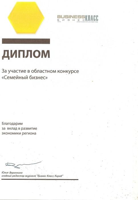 """Диплом за участие в областном конкурсе """"Семейный бизнес"""""""