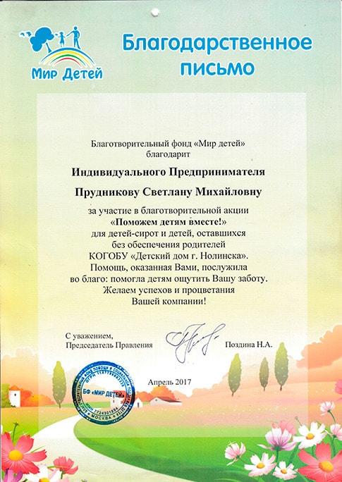 """Благодарственное письмо фонд """"Мир детей"""""""